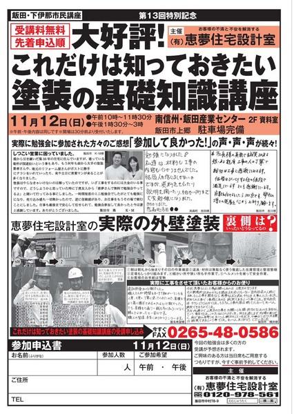 13回塗装勉強会チラシ_02.jpg