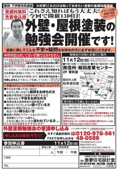 13回塗装勉強会チラシ_01.jpg